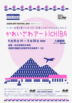 100818kareizawa_art_ichiba_omote1.png