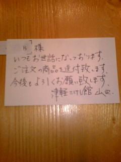 PA0_0691.JPG